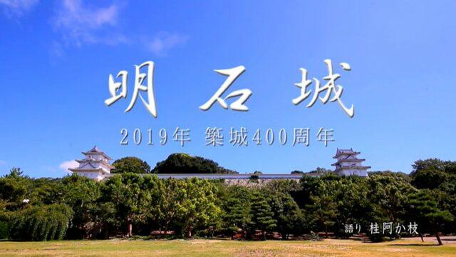 明石城PR動画