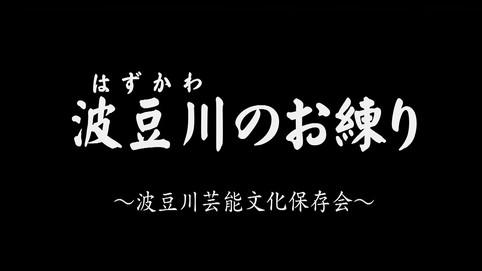 阪神北地域のふるさと文化<波豆川のお練り(三田市)>