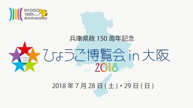 兵庫県政150 周年記念「ひょうご博覧会in 大阪2018」