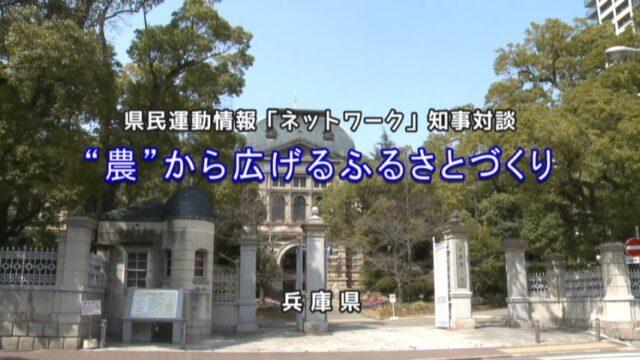 県民運動情報「ネットワーク」知事対談(対談日:2016年2月4日)