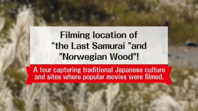 """Filming location of """"the Last Samurai"""" and """"Norwegian Wood""""! ~A tour capturing traditional Japanese culture and sites where popular movies were filmed.~"""