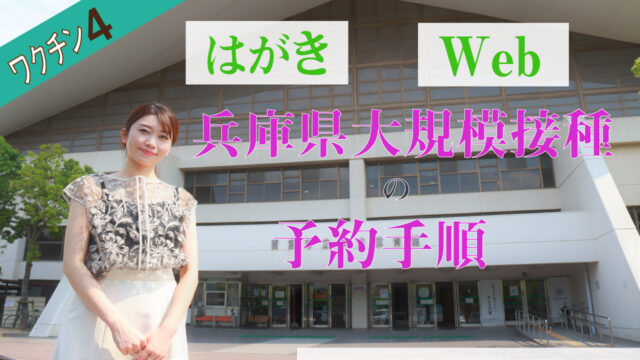 【ワクチンvol.04】兵庫県大規模接種の予約手順