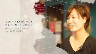 神戸アジアン食堂バルSALA店長 黒田 尚子さん|すごいすと Vol.84