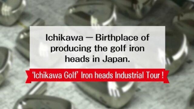 "Ichikawa – Birthplace of producing the golf iron heads in Japan.~""Ichikawa Golf"" Iron heads Industrial Tour!~"