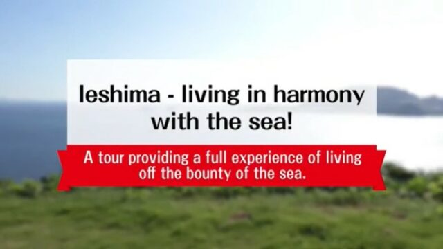 Ieshima – living in harmony with the sea! ~A tour providing a full experience of living off the bounty of the sea.~