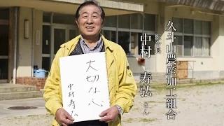 久斗山農産加工組合 組合長 中村 寿弘さん|すごいすと Vol.29