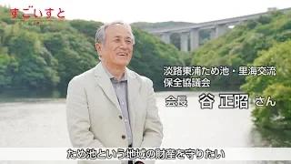 淡路東浦ため池・里海交流保全協議会 会長 谷 正昭さん すごいすと Vol.63