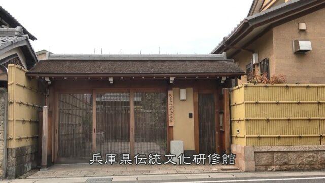 伝統文化の継承・普及・発展に取り組む~兵庫県伝統文化研修館について~