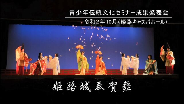 青少年らが「日本の伝統美と和の心」を表現~姫路奉賀舞~
