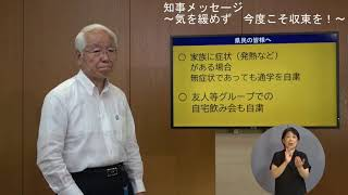 (令和3年5月31日)知事メッセージ~緊急事態宣言 再延長!~