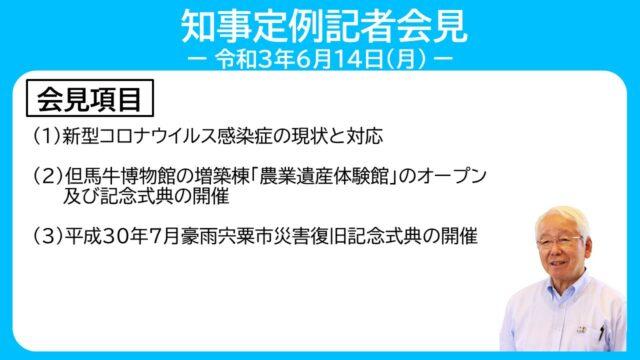 2021年6月14日(月曜日)知事定例記者会見
