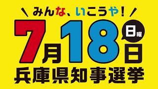 兵庫県知事選挙CM動画 期日前投票編