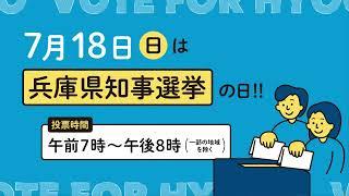 兵庫県知事選挙CM動画 期日前投票編 若年層向け