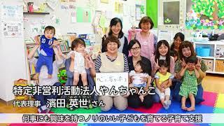 NPO法人やんちゃんこ 代表理事 濱田英世さん|すごいすと Vol.51