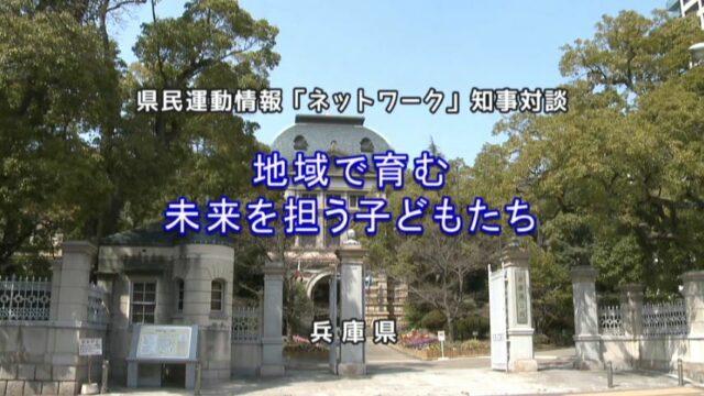 県民運動情報「ネットワーク」知事対談(対談日:2018年2月15日)