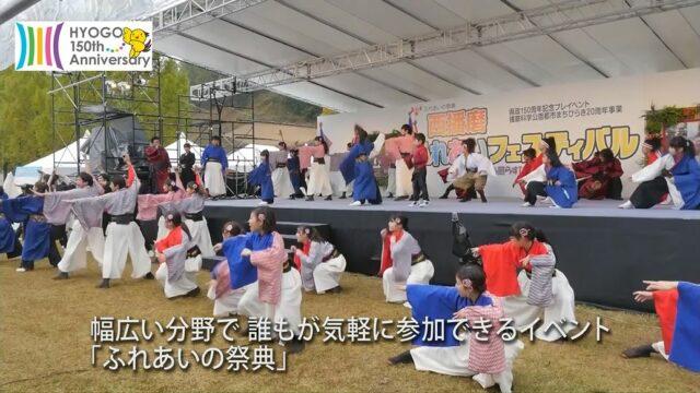ひょうご五国 県民活動紹介映像「STORYS」 ふれあいの祭典 変遷と紹介