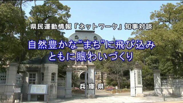 県民運動情報「ネットワーク」知事対談(対談日:2019年2月14日)