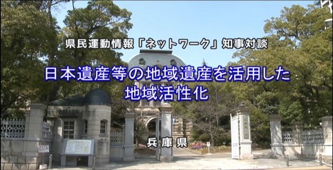 県民運動情報「ネットワーク」知事対談(対談日:2019年9月20日)