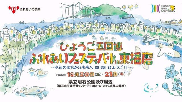 ひょうご五国博 ふれあいの祭典 ふれあいフェスティバルin東播磨 ~水辺のまちから未来へGO!GO!ひょうご!!~