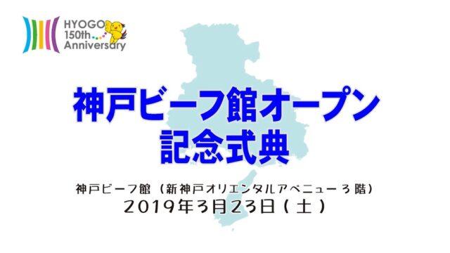 神戸ビーフ館オープン記念式典