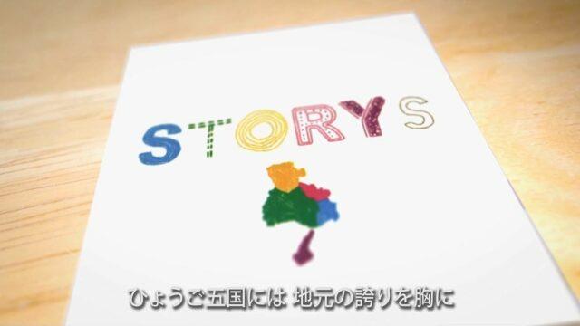 ひょうご五国 県民活動紹介映像「STORYS」ダイジェスト版