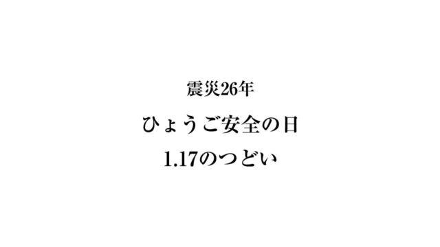 震災26年 ひょうご安全の日 1.17のつどい