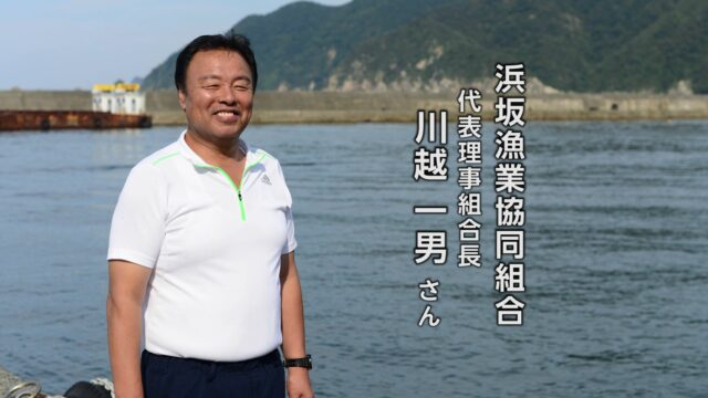 浜坂漁業協同組合 代表理事組合長 川越一男さん|すごいすと Vol.33