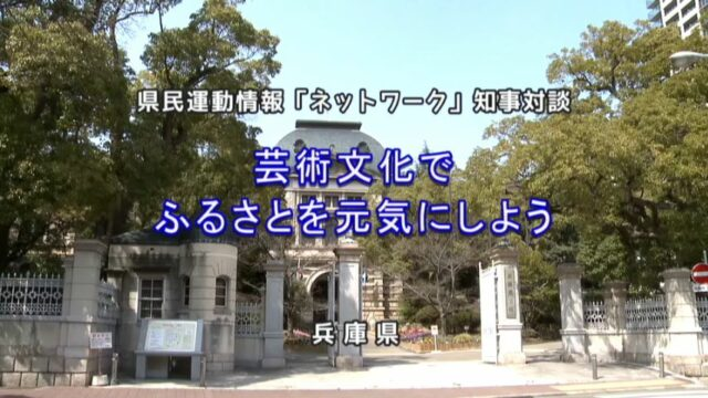 県民運動情報「ネットワーク」知事対談(対談日:2016年10月4日)