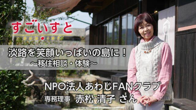 NPO法人あわじFANクラブ 専務理事 赤松清子さん すごいすと Vol.35