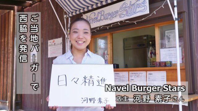 Navel Burger Stars(ネーブル・バーガー・スターズ) 店主 河野素子さん|すごいすと Vol.46