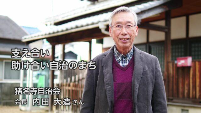 猪名寺自治会 会長 内田大造さん|すごいすと Vol. 47