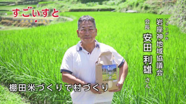 岩座神地域協議会 会長 安田利雄さん|すごいすと Vol.43