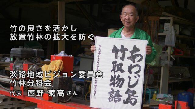淡路地域ビジョン委員会 竹林分科会 代表 西野菊高さん|すごいすと Vol.44