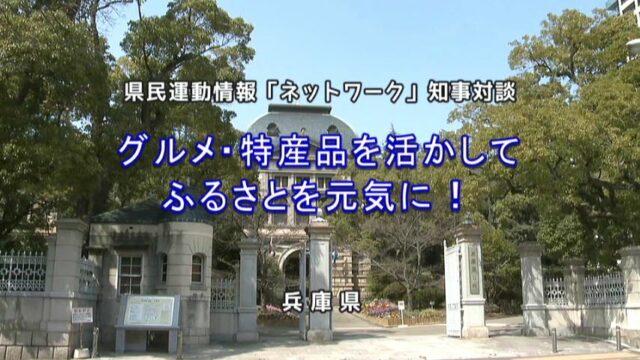 県民運動情報「ネットワーク」知事対談(対談日:2017年10月12日)