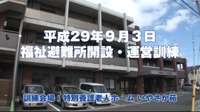 福祉避難所開設・運営訓練(姫路市)