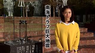相武紗季と学ぶ 「南海トラフ巨大地震」 ― その時あなたはどうなる!どうする! ―