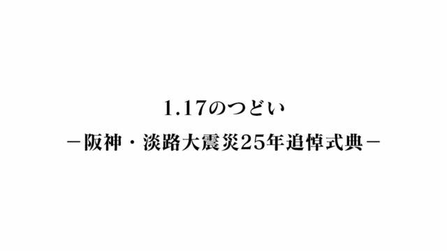 1.17のつどい –阪神・淡路大震災25年追悼式典–