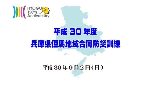 平成30年度兵庫県但馬地域合同防災訓練