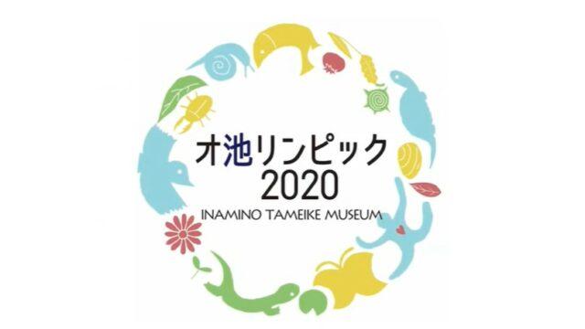 オ池リンピック2020 ~いなみ野ため池ミュージアム~