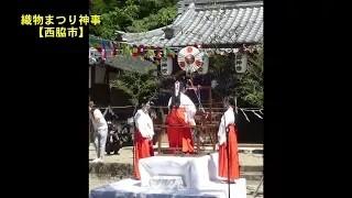 【北播磨の音風景】㊳織物まつり神事【西脇市】