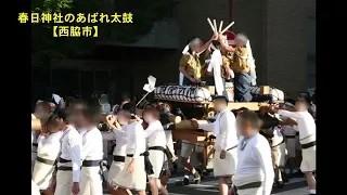 【北播磨の音風景】㊱春日神社のあばれ太鼓【西脇市】