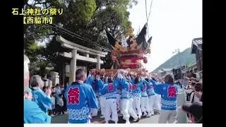 【北播磨の音風景】㉟石上神社の祭り【西脇市】