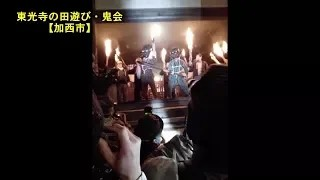 【北播磨の音風景】㉞東光寺田遊び・鬼会【加西市】