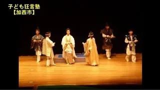【北播磨の音風景】㉜子ども狂言塾【加西市】