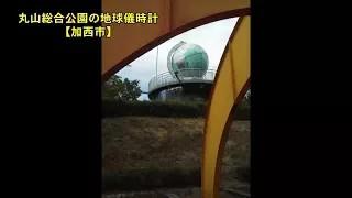 【北播磨の音風景】㉛丸山総合公園の地球儀時計【加西市】