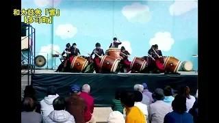 【北播磨の音風景】㊽和太鼓衆「響」【多可町】
