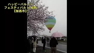 【北播磨の音風景】㉚ハッピーバルーンフェスティバル【加西市】