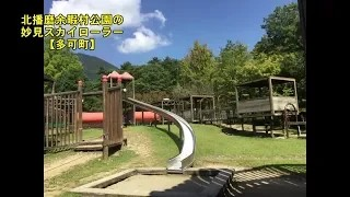 【北播磨の音風景】㊼北播磨余暇村公園の妙見スカイローラー【多可町】