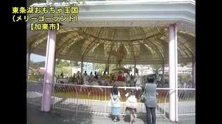 【北播磨の音風景】⑳東条湖おもちゃ王国【加東市】