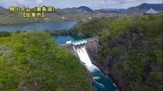 【北播磨の音風景】⑲鴨川ダム【加東市】